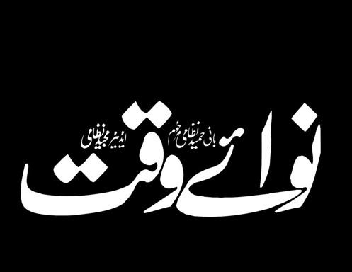 daily nawaiwaqt epaper