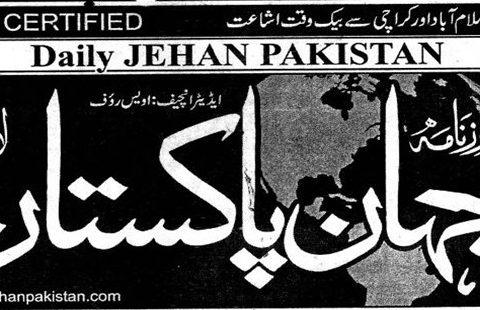 Jehan e Pakistan epaper