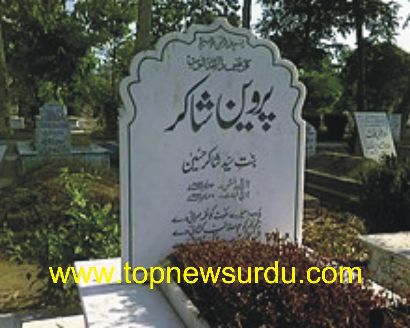 Parveen Shakir grave