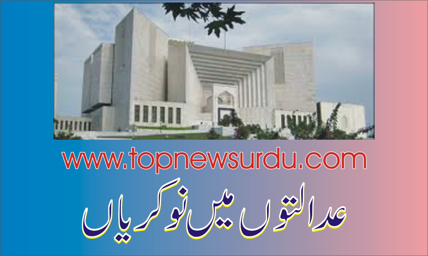 jobs in courts 2019